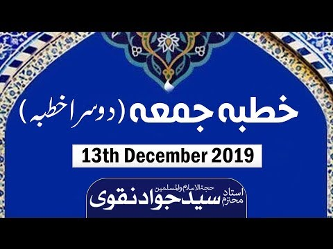 Khutba e Juma (2nd Khutba) - Ustad e Mohtaram Syed Jawad Naqvi - 13th December 2019