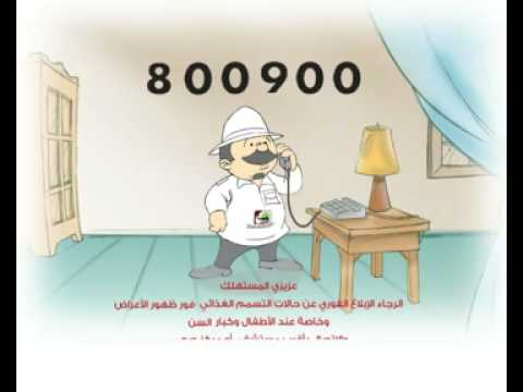 [TVC] Dubai Municipality - Food Safety Campaign 2  by O2