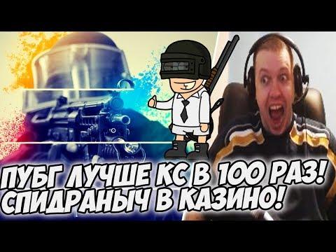 ПАПИЧ: ПУБГ ЛУЧШЕ КС В 100 РАЗ! + КАЗИНЫЧ!