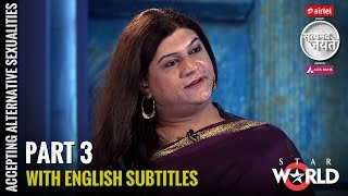Satyamev Jayate S 3 | Episode 3 | Accepting Alternative Sexualities | Against all odds (Subtitled)