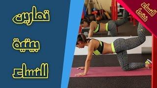 تمارين بيتية للنساء لكامل عضلات الجسم