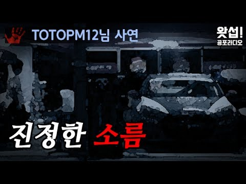 [체험실화] 진정한 소름|왓섭! 공포라디오