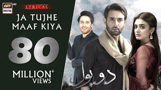Ja Tujhe Maaf Kiya | Singer: Nabeel Shaukat & Aima Baig | Lyrical OST | ARY Digital