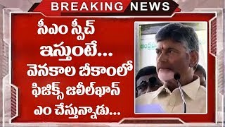 Cm Chandrababu Naidu Great Speech At Vijayawada Meeting Jaleel Khan Behaving Differently|TTM