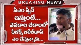 Cm Chandrababu Naidu Great Speech At Vijayawada Meeting Jaleel Khan Behaving Differently|TTM