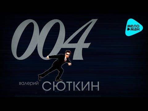 Валерий Сюткин - Собачий шейк