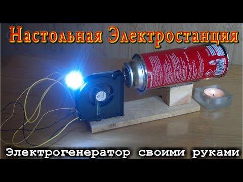 Сделать электрогенератор своими руками