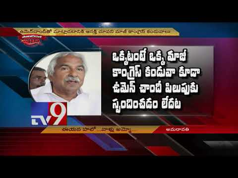 Political Mirchi : No takers for Congress in AP - TV9