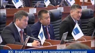 Алмазбек Атамбаев выступил на заседании ЖК