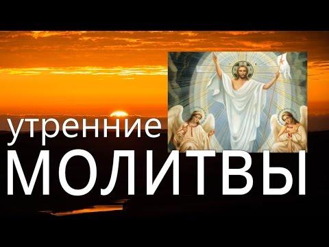 Утренние православные молитвы читать