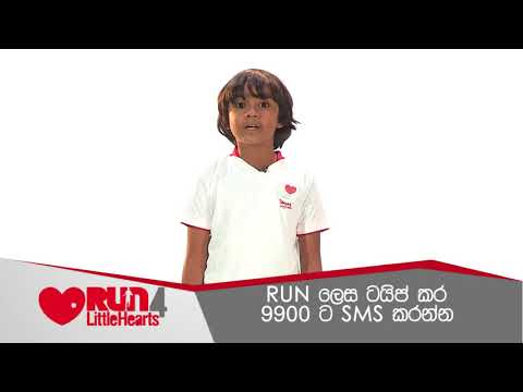 Run For Little Hearts - Sidu ( සිදූ )