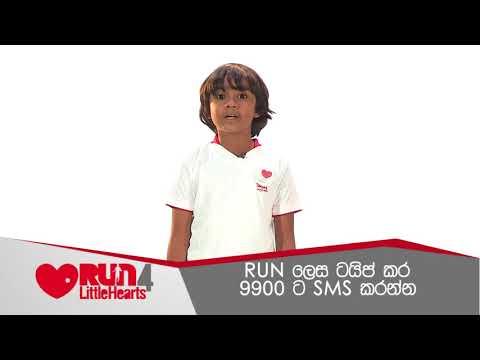 Run For Little Hearts - Sidu ( සිදූ )