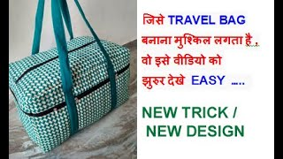 EASY - Big travel bag with multi pockets with zipper cutting and stitching of travel bag at home