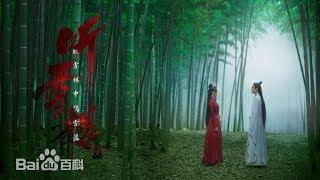 English Subtitle《Snow Tower 聽雪樓》第54集(秦俊傑,袁冰妍,宣萱,袁澧林,鄭文森,韓承羽)