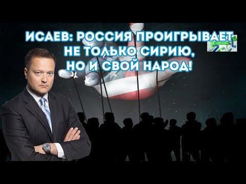 Исаев: Россия проигрывает не только Сирию, но и свой народ!