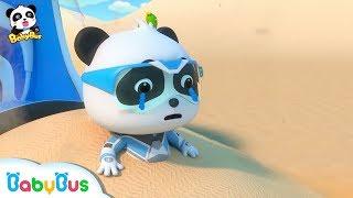 砂に埋まったパンダキキくんを助けるよ| 海上レスキュー ヘリコプター 出動! | 人気動画まとめ 連続再生 | 赤ちゃんが喜ぶアニメ | 動画 | BabyBus