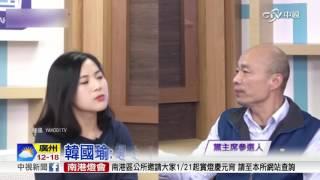 韓國瑜:選上國民黨主席 黨產全歸零