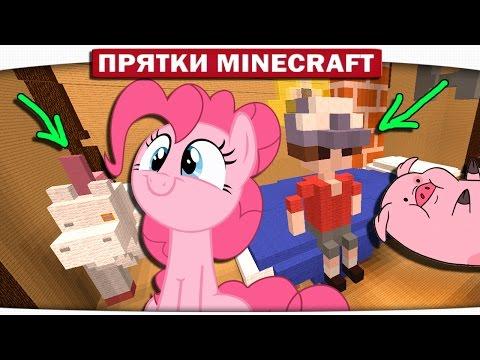 Прятки с поняшками 81 - Гравити Фолз (My Little Pony Minecraft)