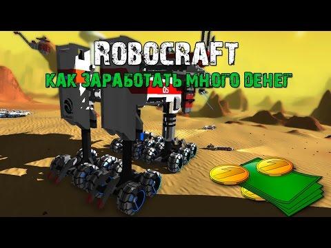 Robocraft как быстро заработать деньги