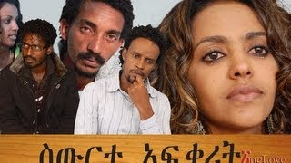 New Eritrean Film Swrti Afqarit