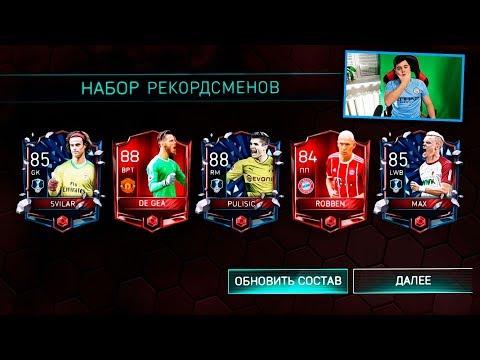 FIFA 18 MOBILE!!! Я ЛАКЕР!!!!! НАБОРЫ РЕКОРДСМЕНОВ НА 20 000 ФИФА ПОИНТС!!!