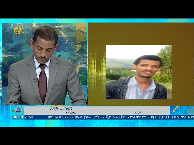 There was a relative peace in Dire Dawa City | Fana TV