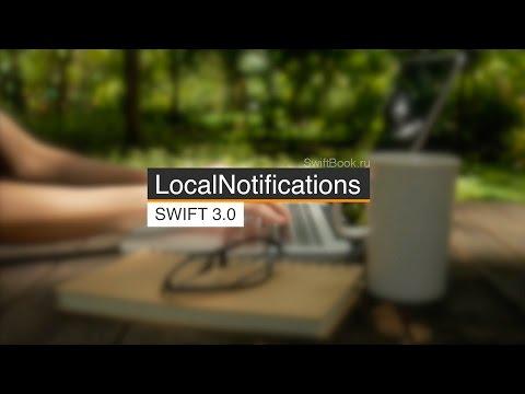 Локальные уведомления или Local notifications (Swift 3.1)