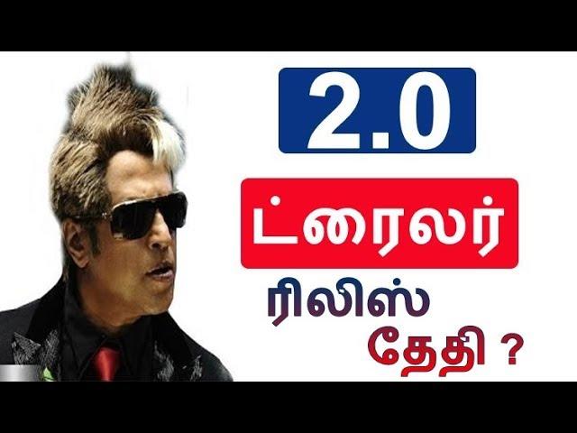 2.0 Official Trailer Release Date ? | Rajini | Akshay kumar | Shankar |  Mersal | Vivegam