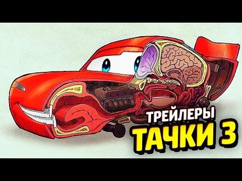 РАЗБОР ТРЕЙЛЕРОВ ТАЧКИ 3 - Секретный Злодей и ТЕОРИЯ