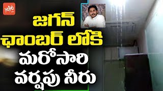 Rain Water Into The YS Jagan Chamber | YCP Party | YSRCP Jagan | Latest News