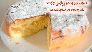 Воздушная шарлотка / яблочный пирог в MOULINEX CE501132