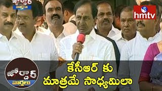 KCR Sanctions Many Requests In Toopran | Medak | Telangana | Jordar News | hmtv News