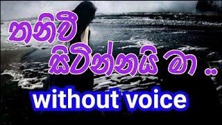 Thaniwee Sitinnai Ma Karaoke (without voice) තනිවී සිටින්නයි මා