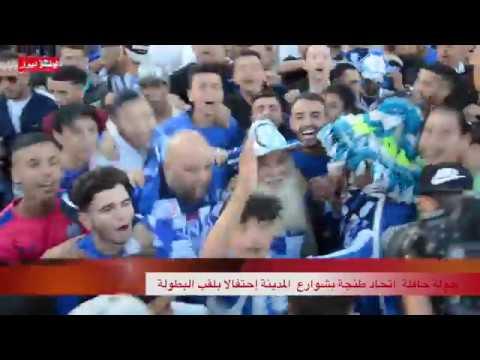 صور حصرية في جولة حافلة إتحاد طنجة احتفالا بلقب البطولة