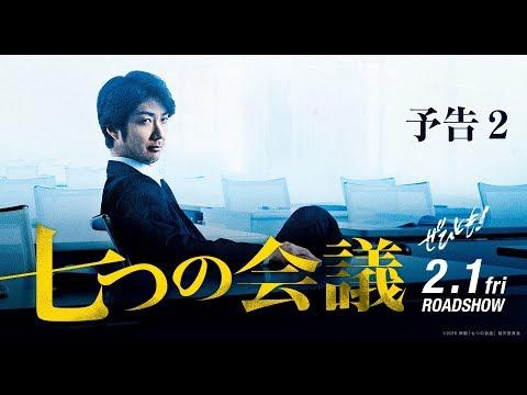 《七個會議》日本版預告2