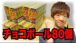 【リベンジ】チョコボール80個開封!キョロちゃんズ缶ゲットなるか!?