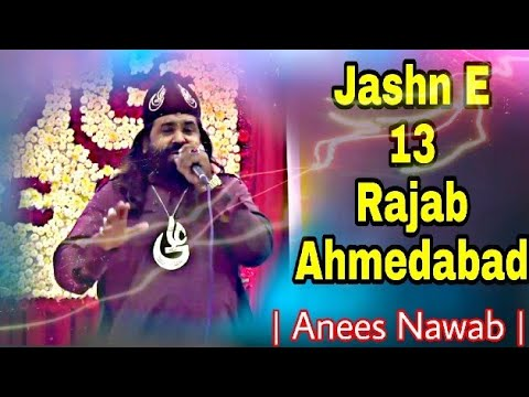 Jashn-e-Moulude Kaaba | 13 Rajab 2019 | Anis Nawab
