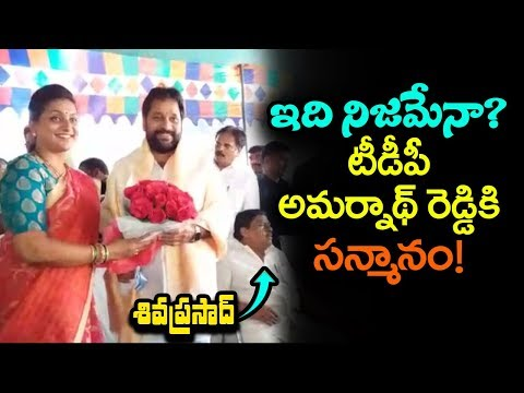 Roja Fun With TDP MP Siva Prasad & Amarnath Reddy | Inaugurates Tahsildar Building | mana aksharam