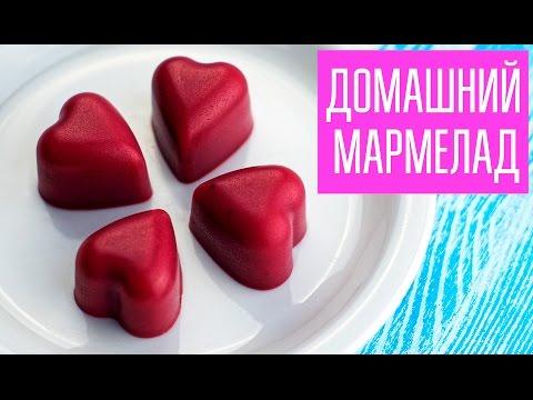 Рецепт мармелад