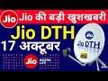 Jio DTH (Jio Giga TV) & Jio GigaFiber Coming Soon | Jio will buy 25% Stake in DEN & Hathway thumbnail