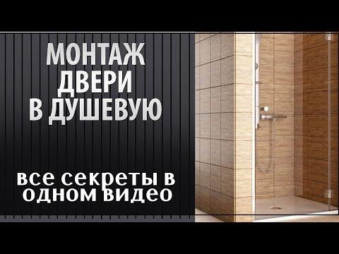 Монтаж стеклянной двери в душевую как установить своими руками