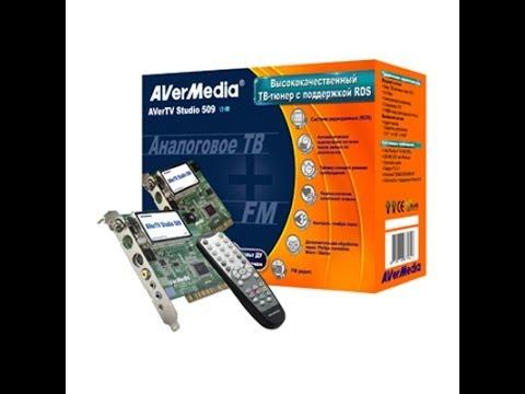 Установка на компьютер  TV тюнера AVer Medio Studio 509 UA.