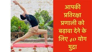 40 Yoga Pose for Boosting your Immune system / Master Jai / Jai yoga