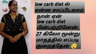 How did I reduced 27 kg in 3 months, What to Eat on a Low Carb Diet,