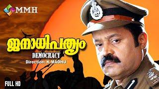 Malayalam Full movie | Super hit  Cinema| Sureshgopi action Film