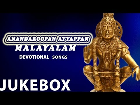 Anandaroopan Ayyappan | Ayyappan Songs | Ayyappan Malayalam Songs video