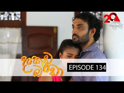 Dankuda Banda  | Episode 134 | Sirasa TV 29th August 2018 [HD]