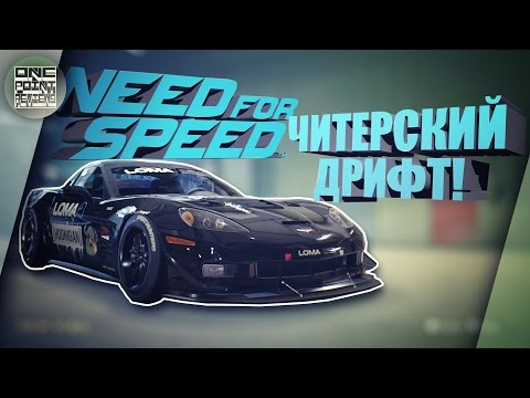 Need For Speed (2015) - САМОЕ ЧИТЕРСКОЕ ДРИФТ АВТО!