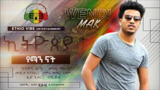 Wendi Mak - Ethiopia Yeman Nate - ኢትዮጵያ የማን ናት - New Ethiopian Music 2016 - (Official Audio Video)
