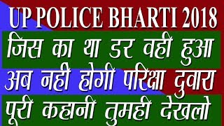 up police bharti, 2018 अब नहीं होगी दोवारा परीक्षा , upp, new update in Hindi, with Daily New Advise